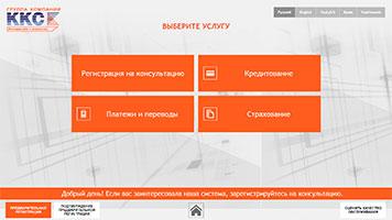 Интернет-регистрация системы управления очередью